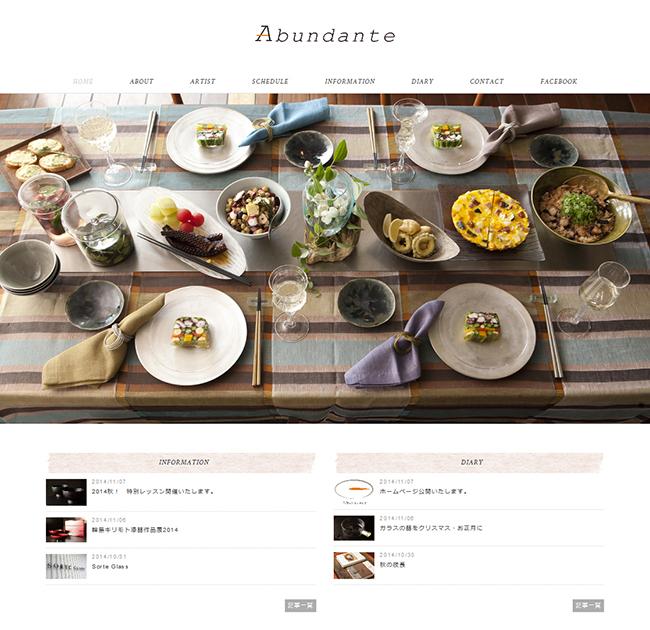 ホームページ制作事例 Abundante様