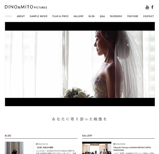 ホームページ制作事例 DINO & MITO PICTURES様
