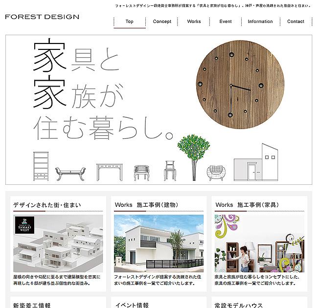 ホームページ制作事例 FOREST DESIGN様
