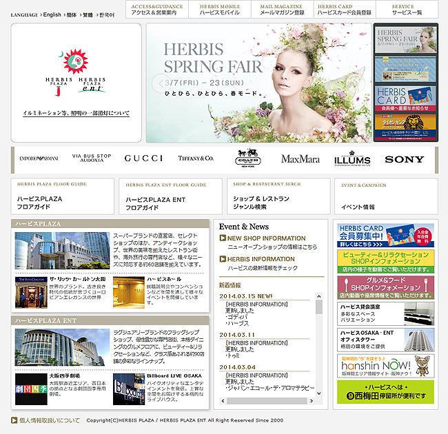 大阪梅田のHERBIS ENT PLAZA|ハービス様