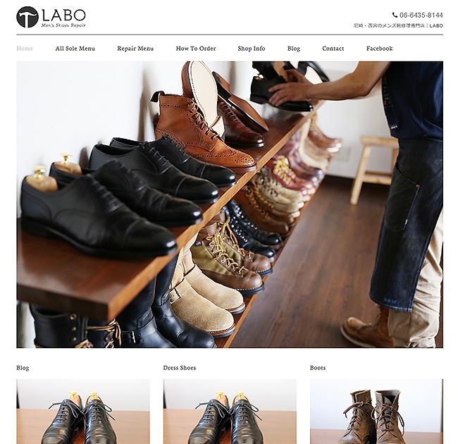 尼崎市のメンズ靴修理専門店 LABO様