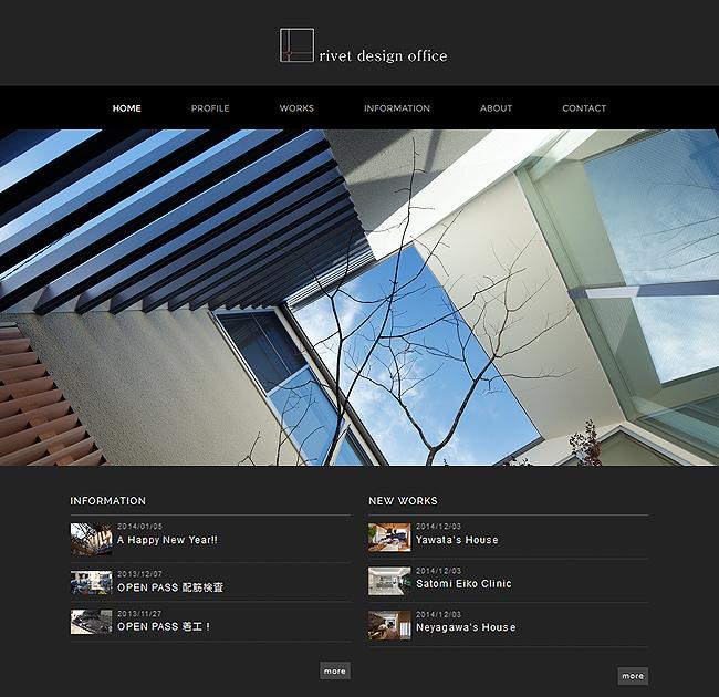 ホームページ制作事例 rivet design office様