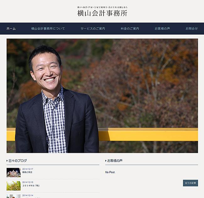 ホームページ制作事例 横山会計事務所様